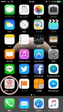 アップルタッチアイコン