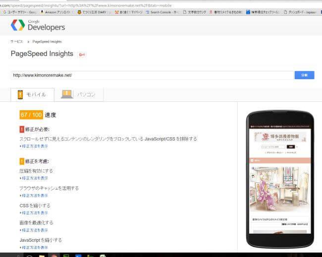 PageSpeed Insights・モバイル