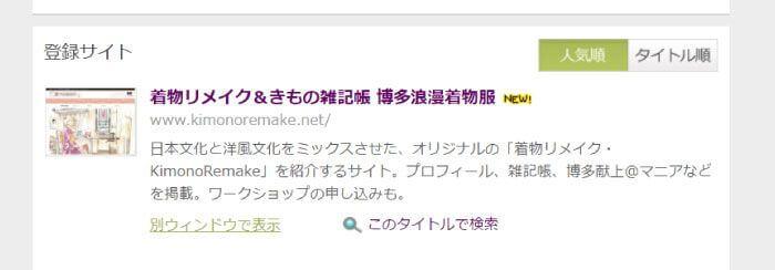 Yahoo!(ヤフー)カテゴリ登録