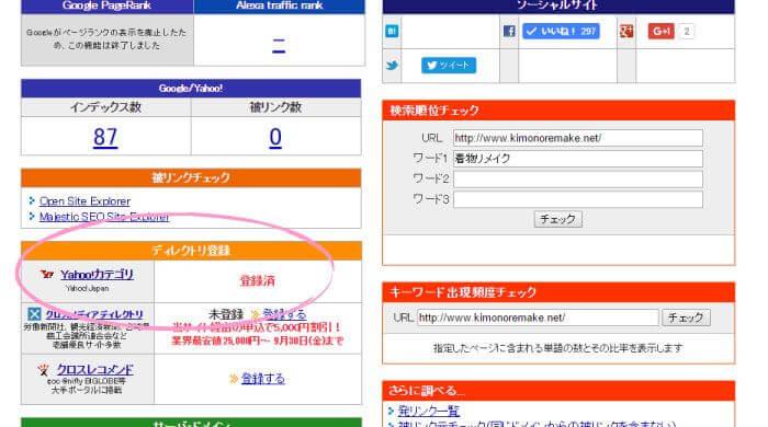 Yahoo!カテゴリ「登録済」となっていた