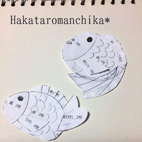 鯛の型紙づくり
