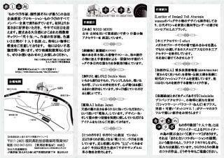 十人十色展フライヤー20178(裏)