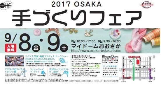 OSAKA手作りフェア