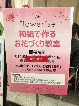 和紙で作るお花づくり教室