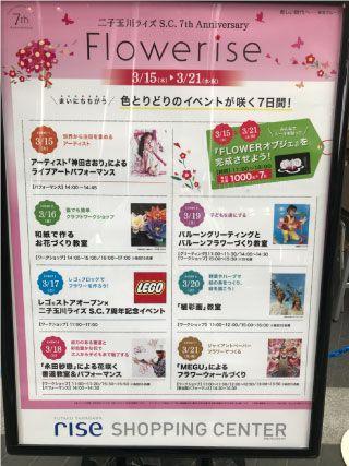 二子玉川ライズS.C周年記念ワークショップイベント