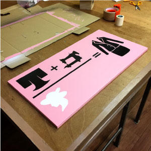 看板の作り方・色を塗り乾かす