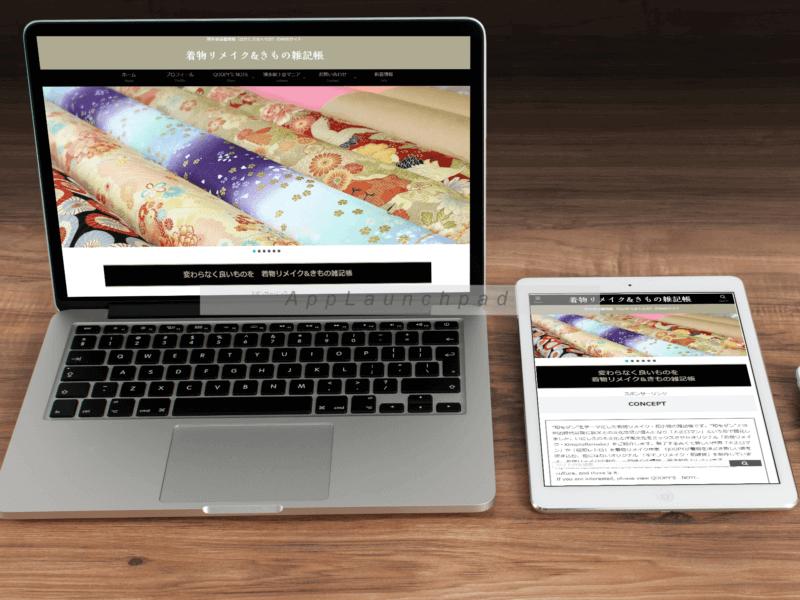 Webサイト運営日記