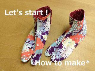 和風布で足袋