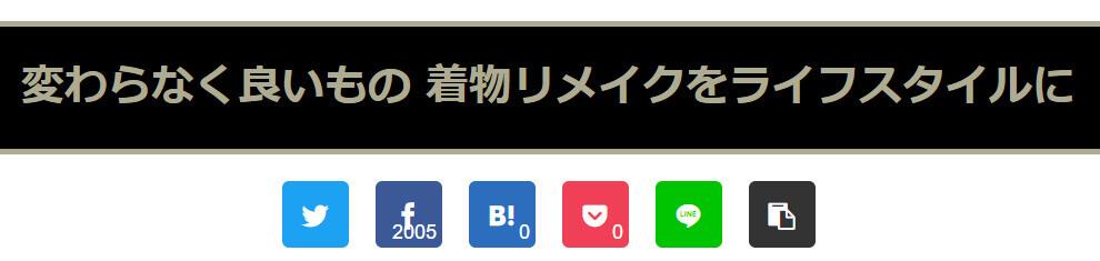 SNSボタンの表示