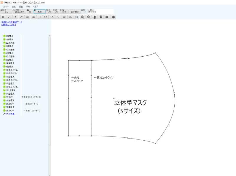 洋裁CAD