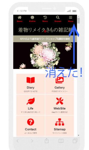 モバイル検索窓